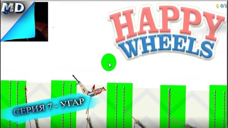 Happy WHEELS №7 - Хохочем вместе!