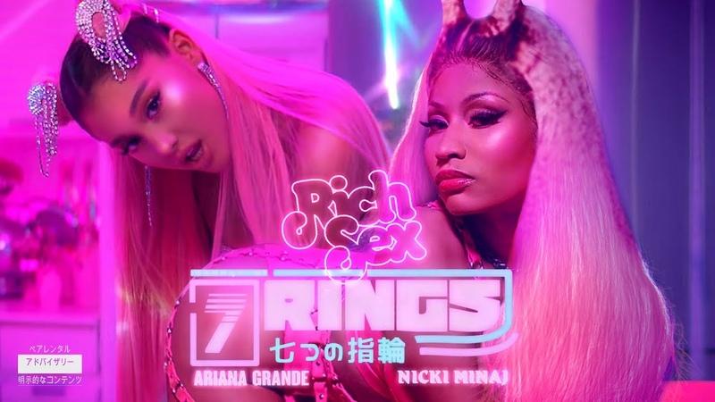 Ariana Grande Nicki Minaj - 7 RICH RINGS 7 rings x rich sex 💍 (Mashup) | MV