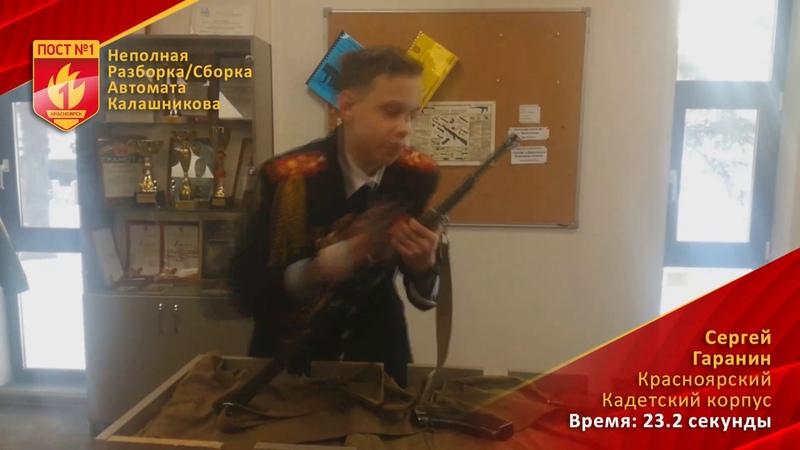 Красноярский кадетский корпус Гаранин Сергей