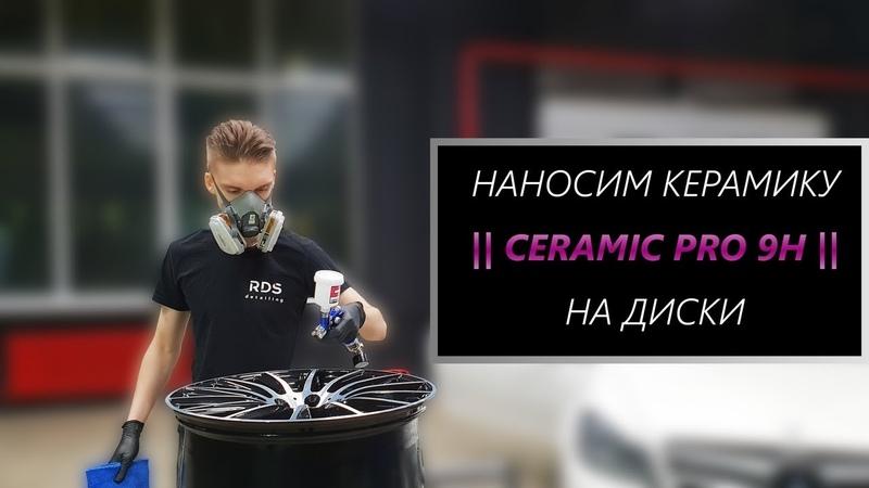 Нанесение керамики Ceramic Pro 9H на диски AMG S500 Детейлинг Челябинск