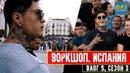 Евротур Thenx 2018 – Мадрид, Испания. Эпизод 2 (Крис Хериа - Влог 5 S3)