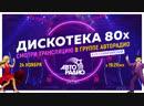 ⚡Дискотека 80-х 2018. Прямая трансляция фестиваля Авторадио