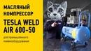 😺Масляный компрессор▶Tesla Weld AIR 600-50▶Даже кот в шоке▶