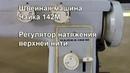 Чайка 142 М Регулятор натяжения верхней нити Видео № 319