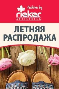 1144cee63 Европейская обувь RIEKER Вологда Череповец | ВКонтакте