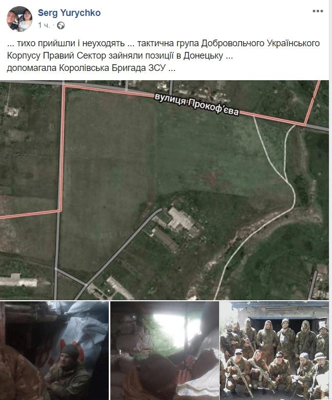 Срочно: ВСУ и ПС вошли в город Донецк. У боевиков страшная паника — все подробности