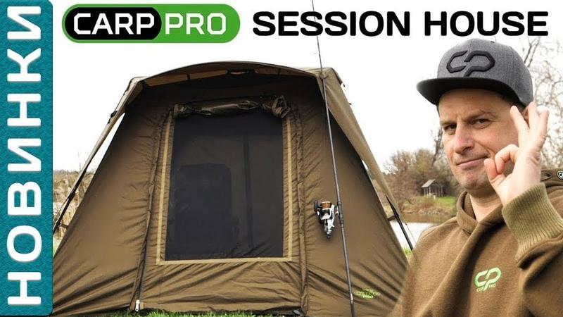 Палатка Carp Pro Session House! Отличный выбор для рыбалки с комфортом!