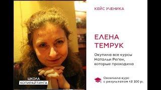 Реальные отзывы о Наталье Реген: Елена Темрук о курсе Интернет Профессия Копирайтер