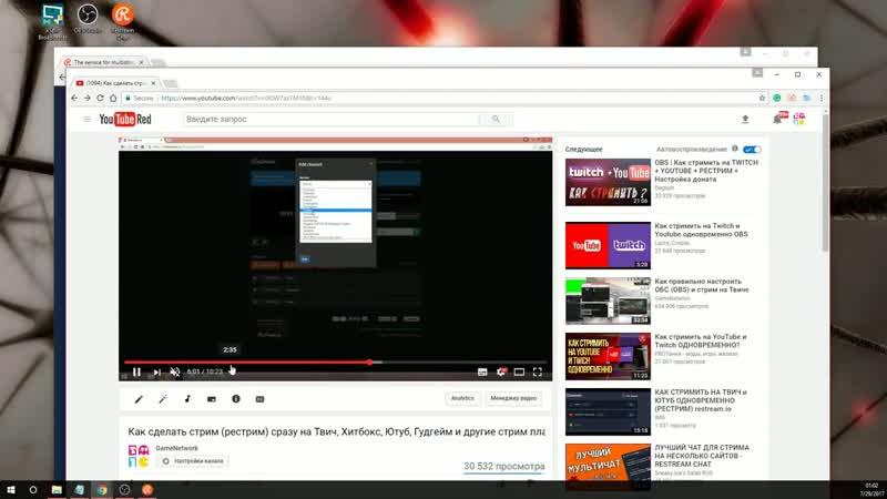 Новый (2017) Restream.io- как стримить сразу на Ютуб, Твич и ВК. Идеальный битрейт