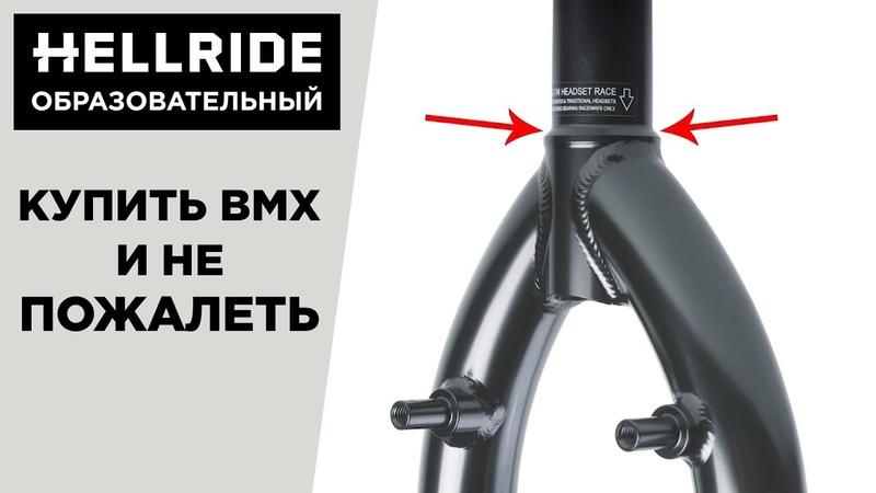 Стандарты BMX. Как выбрать и не прогадать.