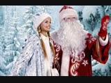 День Деда Мороза и Снегурочки!