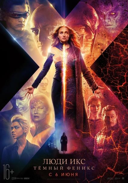 Вышел новый трейлер «Людей Икс: Тёмный Феникс»