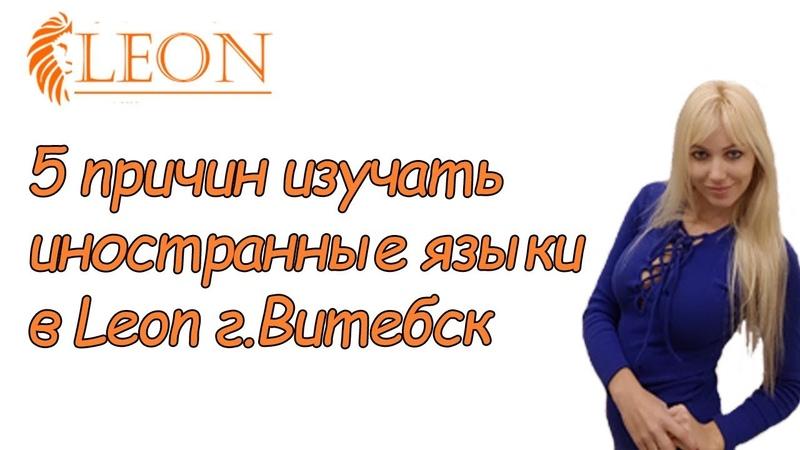 5 причин изучать иностранные языки в Leon, г. Витебск