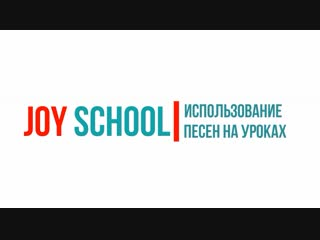 Песни на занятиях в Joy School