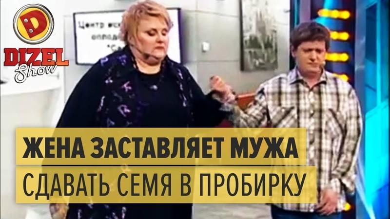 Жена заставила безработного мужа сдавать семя Дизель Шоу 2015 ЛУЧШЕЕ ЮМОР ICTV