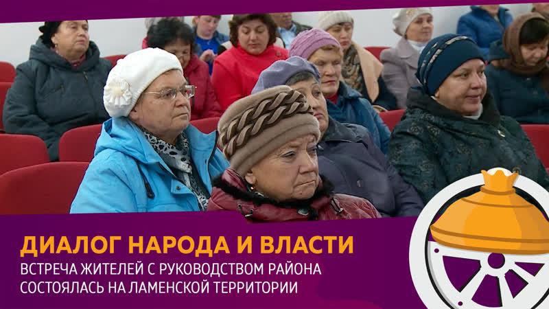 Ежегодная встреча жителей с руководством района состоялась в посёлке Ламенский