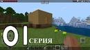 Обучение выживанию в Minecraft - день первый