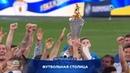 Футбольная столица эфир от 13.05.2019