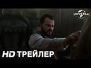 ТАЙНА ДОМА С ЧАСАМИ Трейлер 1 в кино с 27 сентября