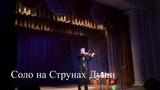 Соло на Струнах Души - Алексей Алексеев-Скрипач