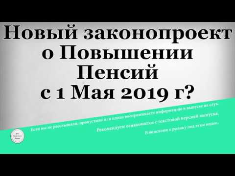 Новый законопроект о Повышении Пенсий с 1 Мая 2019 года