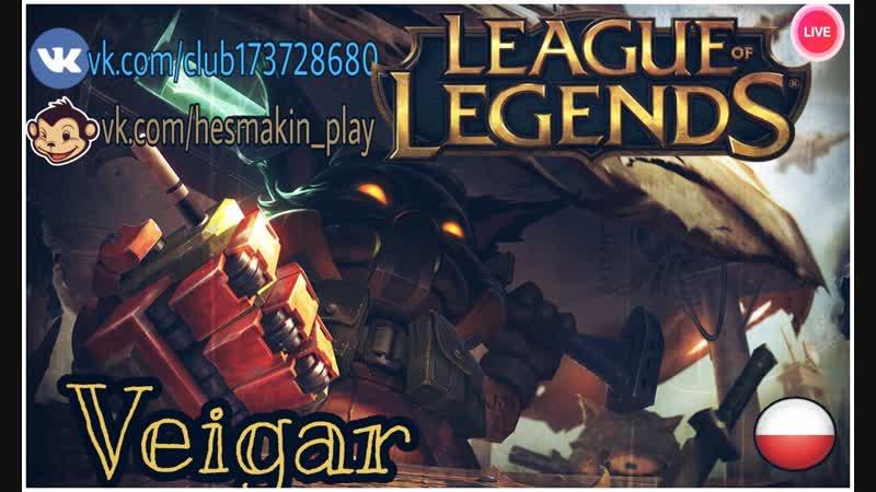 🔴| Veigar | League of Legends / РОЗЫГРЫШ AK-47 | Пустынный повстанец | Музыка бесплатно | Тёплый и уютный стримчанский 🔴