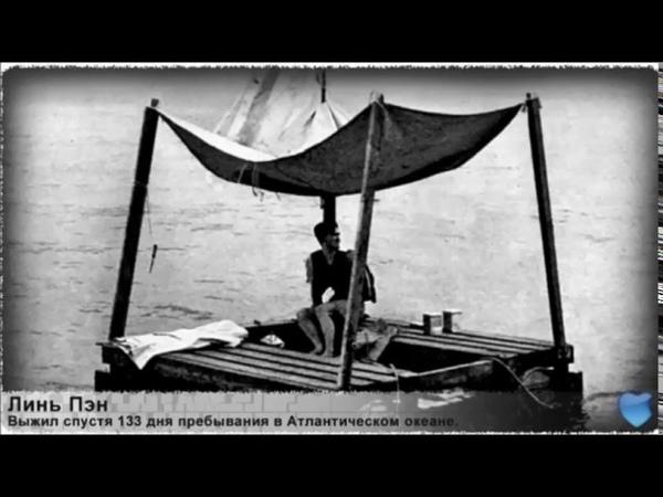 133 дня на плоту в океане