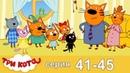 Три кота | Сборник | Серия 41 - 45
