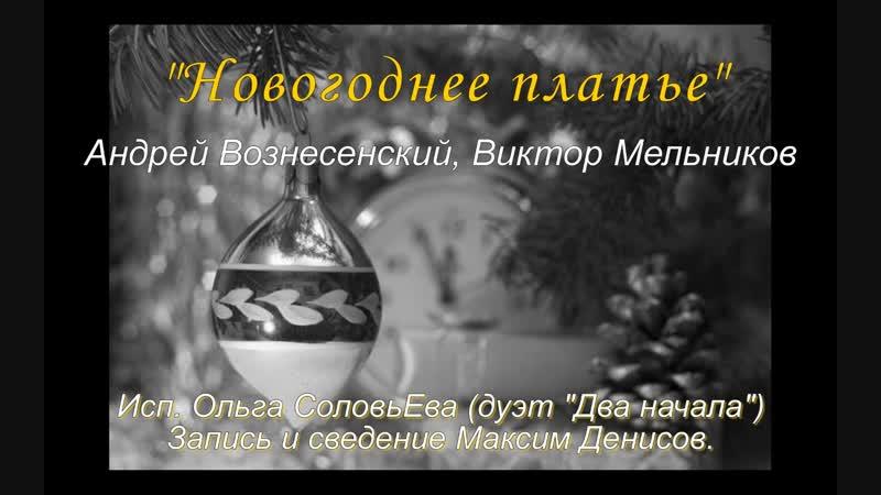 Новогоднее платье (ст. А. Вознесенский, муз. В. Мельников). Исп. Ольга СоловьЕва.