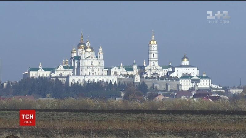 Споруди Почаївської Лаври передали в користування Московському патріархату до 2052 року