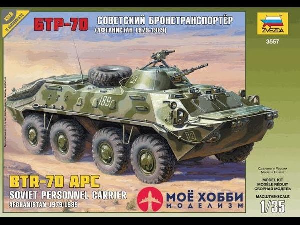 Сборная модели БТР 70 от Звезды в масштабе 1 35