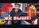 ЖК Выше. Обзор Переезд в Краснодар Дневник риэлтора