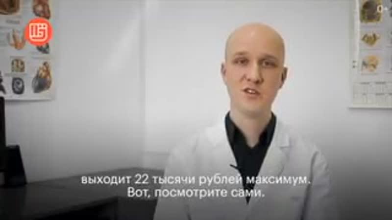 Медики в Ярославской области добились повышения зарплат. Маленький, но важный успех.