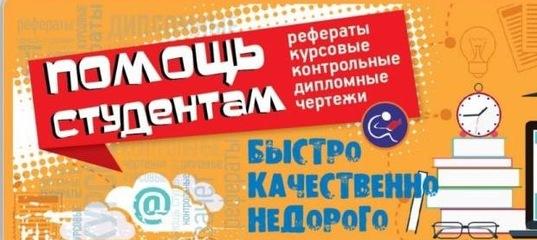 Заказать курсовую работу красноярск сталин иосиф виссарионович реферат скачать