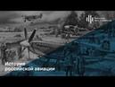 «История российской авиации»