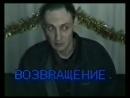 Визитка Возвращение - отрывок из фильма Жизнь д/дома 9.