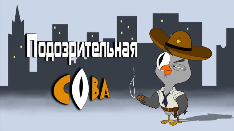 Подозрительная Сова 5 сезон 16 серия