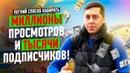 Как набрать МИЛЛИОН просмотров и ТЫСЯЧИ подписчиков на Ютубе легкий способ Эльдар Гузаиров