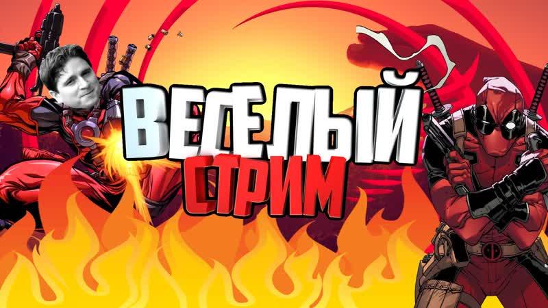 КС ДЛЯ ДАУНОВ ИграйКакPRO