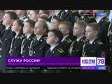 Кадеты ФСО произнесли торжественную клятву