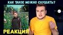 Скандальная Реакция IVAN - My Heart EeOneGuy Ивангай