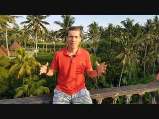 Для тех кто думает ехать на Бали