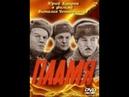 х/ф Пламя (1974год)