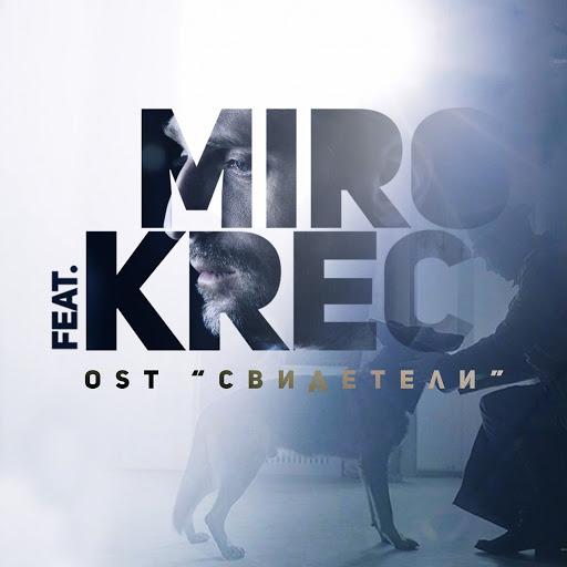 """Miro альбом Свидетели (feat. Krec) [Из т/с """"Свидетели""""]"""