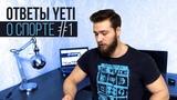 YETI ответит Натуральные тренировки, Покатые и узкие плечи, Витамины и рибоксин, Сон и рост мышц