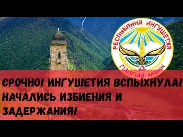 🔥 Ингушетия вспыхнула. Начались избиения и задержания. Скбботник в Чечне.