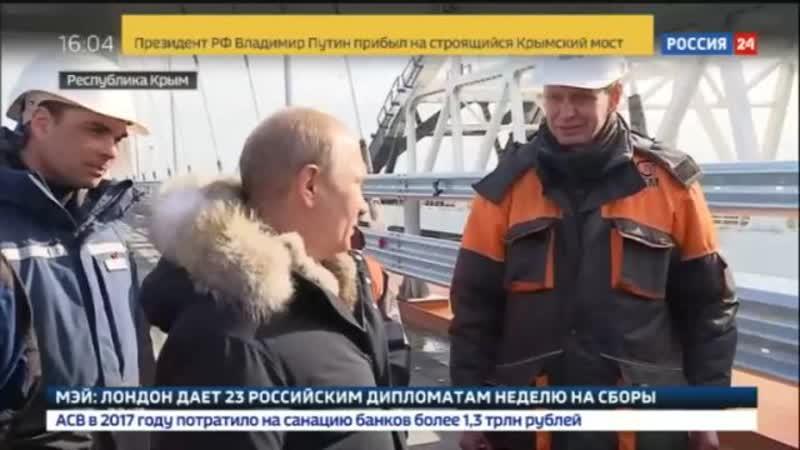 Новости на «Россия 24» • Путин приехал на Крымский мост » Freewka.com - Смотреть онлайн в хорощем качестве
