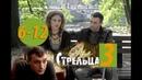 Детективная драма,интригующий сюжет, 3 сезон,ЭРА СТРЕЛЬЦА,серии 6-12,Русский криминальный сериал