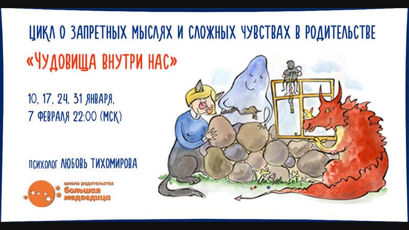 Дракон гнева расправил крылья Фрагмент лекции №2 Подробнее о Цикле project vnutrenchudovisha