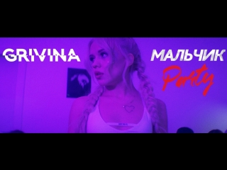 GRIVINA - Мальчик Party | Official Video